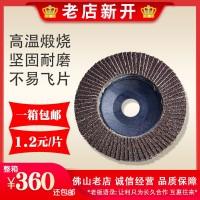 加厚百叶片叶轮加厚100型角磨机抛光片抛光轮平面砂布轮打磨片